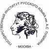 Трудоустройство студентов и выпускников Гос. ИРЯ
