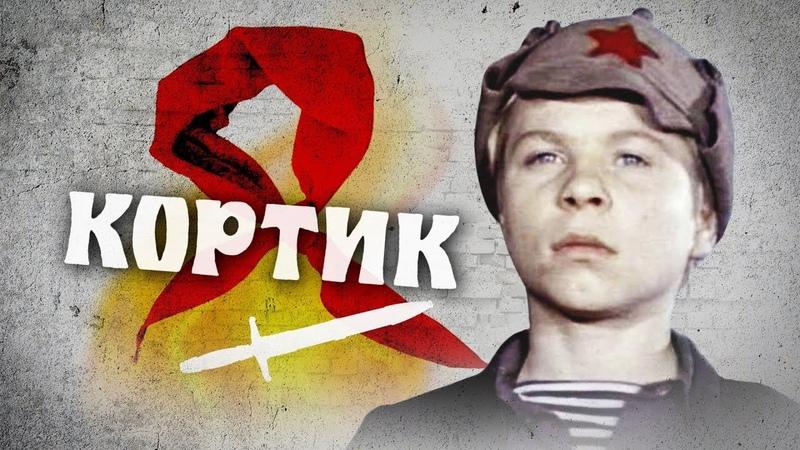 Кортик. 1 серия (1973). Советский фильм, приключения   Золотая коллекция