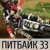 ПитБайк 33 / Pitbike 33