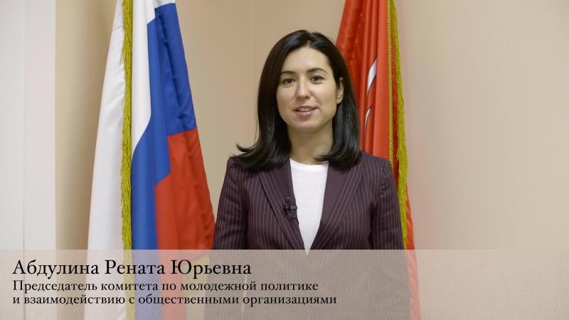 Рената Юрьевна Абдулина приглашает на Форум Социальный Петербург