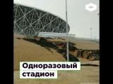 Одноразовые стадионы ROMB