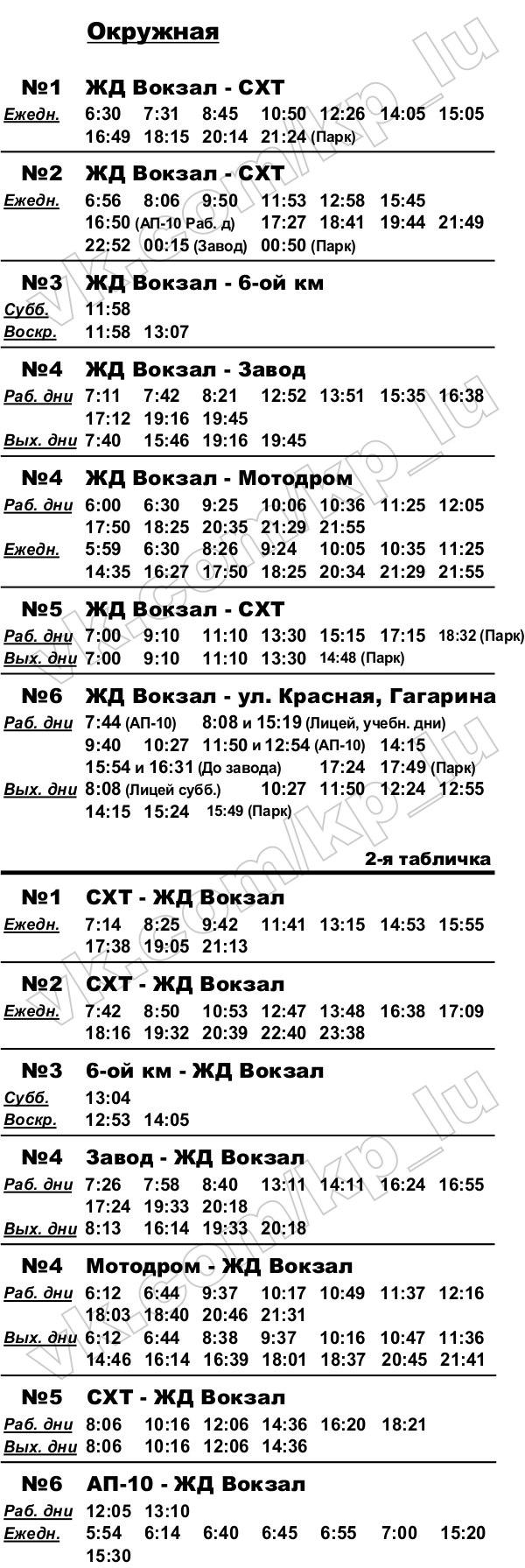 Расписание автобусов лунинец вк