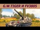 Арта WoT. 3-я отметка на 9-ках G.W.Tiger и FV3805. Стрим танки.