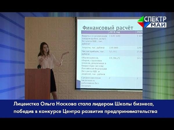 Лицеистка Ольга Носкова стала лидером Школы бизнеса победив в конкурсе ЦРП Лесного