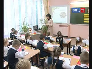 В Ельце стартовал городской этап Всероссийского конкурса «Учитель года-2019»
