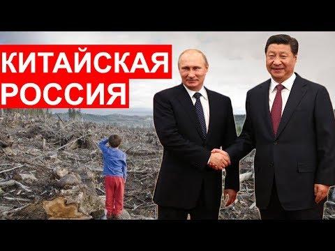 Китайская Россия