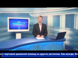 Тюменские новости спорта на ТНТ (8.11.13) http://youtu.be/TIAXXoIJsng  -СЮЖЕТ-ТЮМЕНСКИЙ КОНЁК 1.30-2.50