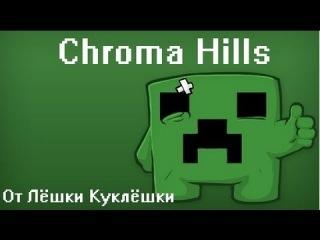 5 - Chroma Hills - Обзор текстур паков на Minecraft oт Лешки Куклешки