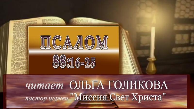Место из Библии. Наши провозглашения. Псалом 8816-25