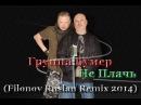 Группа Бумер - Не плачь (Filonov Ruslan Remix 2014)
