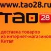 Tao28.ru - доставка товаров из Таобао