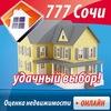 777 Сочи - Недвижимость