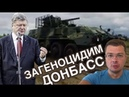 Потрошенко вышел из запоя и пообещал Донбассу много снарядов и ракет Семченко