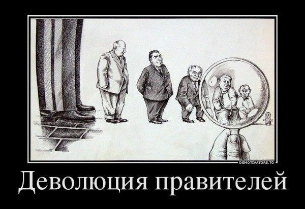 Деволюция правителей