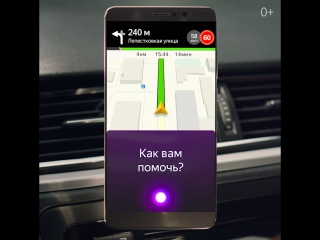 Яндекс.Навигатор с Алисой