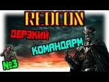 REDCON / ДЕРЗКИЙ Командарм! :D (3)