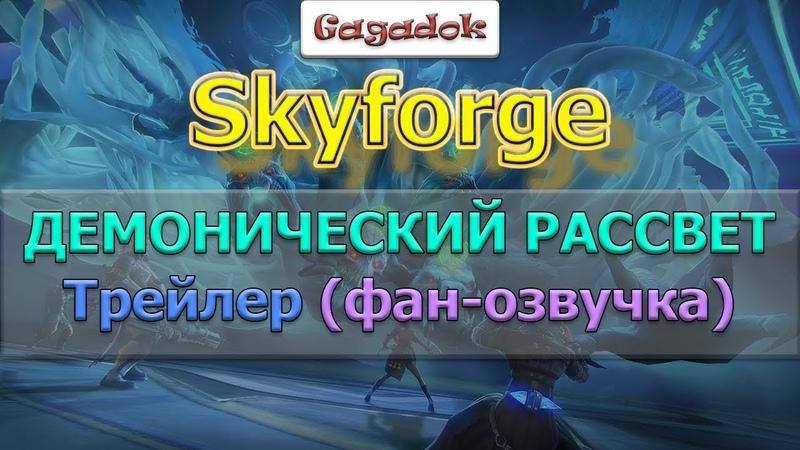 Skyforge: ДЕМОНИЧЕСКИЙ РАССВЕТ. Трейлер (фан-озвучка)