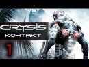 Прохождение Crysis - Часть 1 Контакт Contact