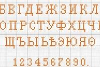 ВЫШИВКА.  Вышиваем надписи, деские имена, схемы вышивки красивых букв.
