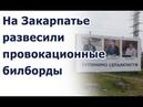 """Билборды с надписью """"Остановим сепаратистов"""" появились на Закарпатье. Подробности"""