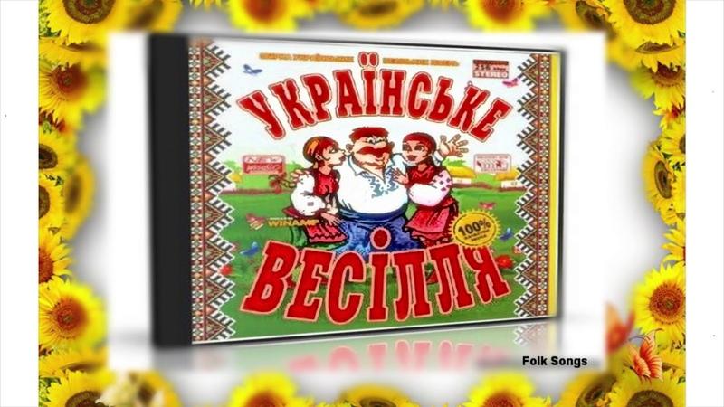 Українське весілля 5