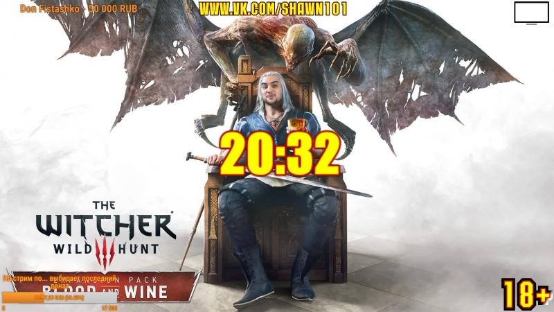 [18] Шон играет в Ведьмак 3 Кровь и вино (PS4 Pro, 2016) - СТРИМ 2