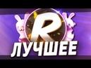 ЛУЧШИЕ МОМЕНТЫ 🐰 - РЭНДИ