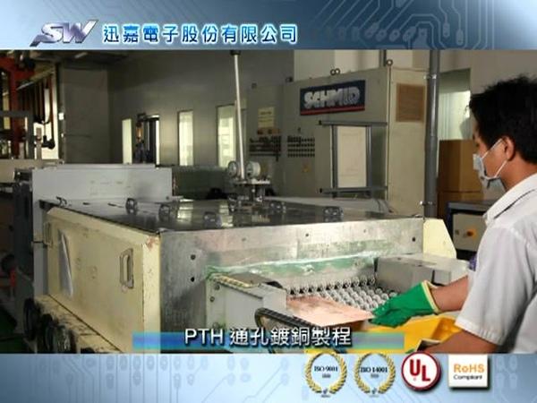 迅嘉電子股份有限公司簡介--官方中文版.mpg