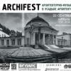 Архитектурно-музыкальный фестиваль в Суханово