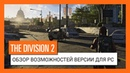 THE DIVISION 2 - ОБЗОР ВОЗМОЖНОСТЕЙ ВЕРСИИ ДЛЯ PC