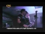 Mars Attacks Radio Station на СТС Курск  Большая афиша