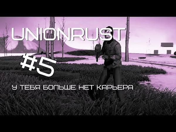 5 |UNIONRUST| БЫЛ КАРЬЕР И НЕТ КАРЬЕРА!))