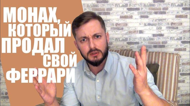 БРО О КНИГЕ МОНАХ, КОТОРЫЙ ПРОДАЛ СВОЙ ФЕРРАРИ Р. ШАРМА (18)