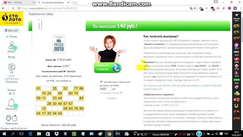 Как получить выигрыш в лотереи онлайн! Столото-вывод денег!