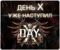 День Икс Скачать Торрент img-1