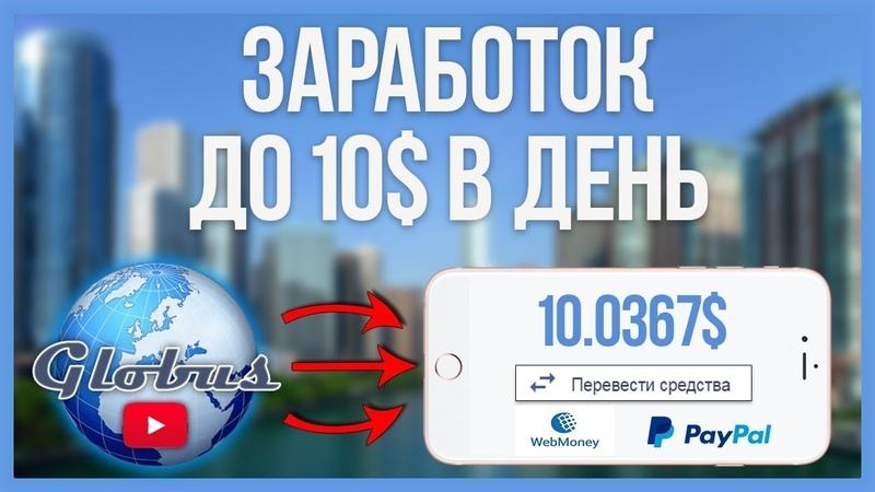 Вся правда о GLOBUS INTERCOM Заработок без вложений