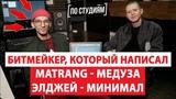 Автор музыки MATRANG - Медуза и ЭЛДЖЕЙ - Минимал ПО СТУДИЯМ