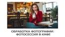 Обработка фотографии: фотосессия в кафе. Лайтрум и фотошоп.