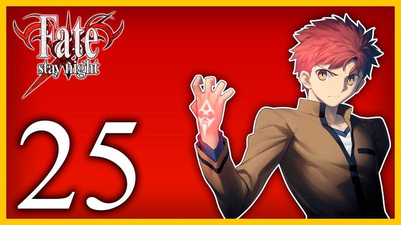 Прохождение Fate/Stay Night - часть 25[Сон Арчера](2/3)