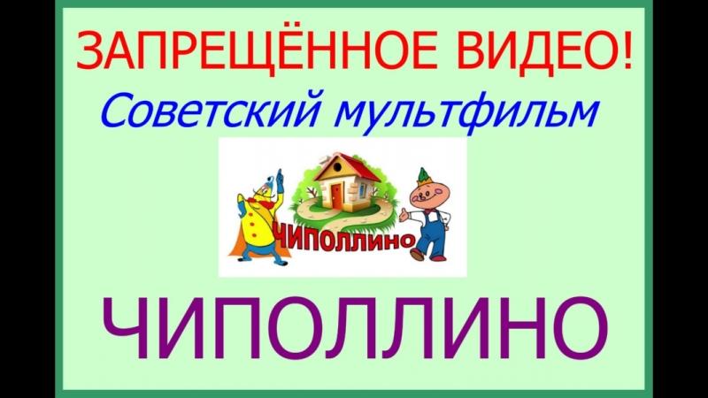 М-Ф ЧИППОЛИНО