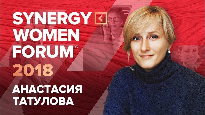 Анастасия Татулова | Я не работаю, я так живу | SYNERGY WOMEN FORUM 2018 | Университет СИНЕРГИЯ