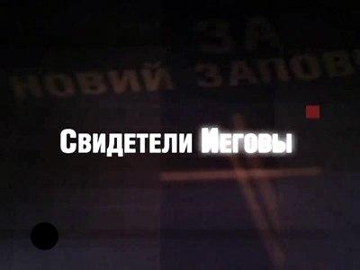 Свидетели Иеговы в Таганроге