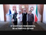 В Татарстане состоялась свадьба 88-летнего мужчины и 83-летней женщины