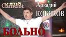 Аркадий КОБЯКОВ - Больно Концерт в клубе Camelot