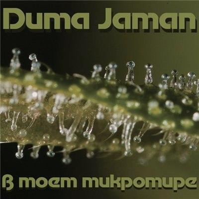 Дима Jaman (Палата 6) – В моём микромире [2014]