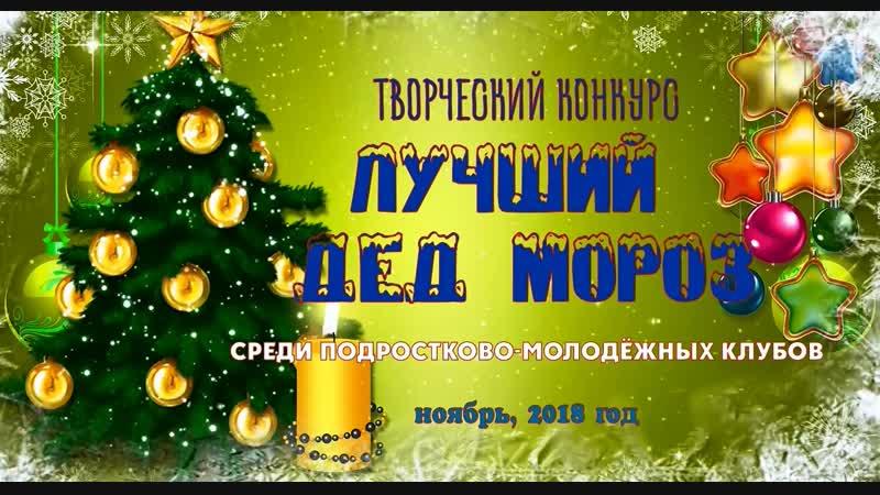 Межклубный конкурс Лучший Дед Мороз г. Красноуральск