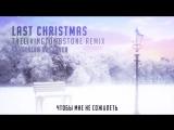 ПЕСНЯ Wham! - На Рождество (Last Christmas - The Living Tombstone ОЗВУЧКА КАВЕР .mp4