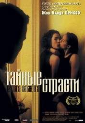 Тайные страсти / Choses secretes / 2002