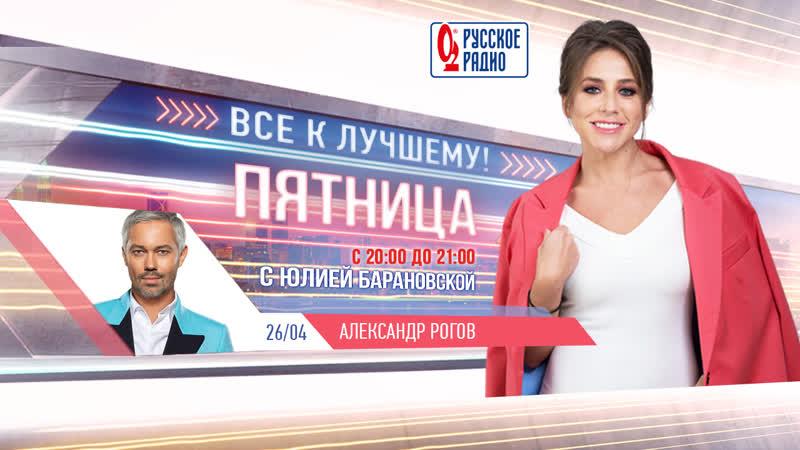 Шоу «Всё к лучшему» — гость Александр Рогов с 20:00 до 21:00