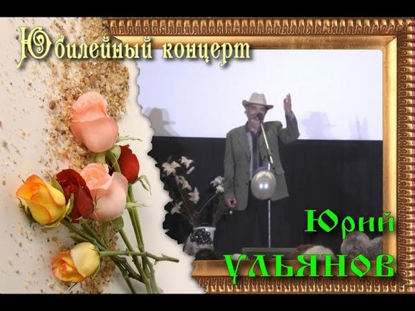 Чёртово колесо исп. Юрий Ульянов